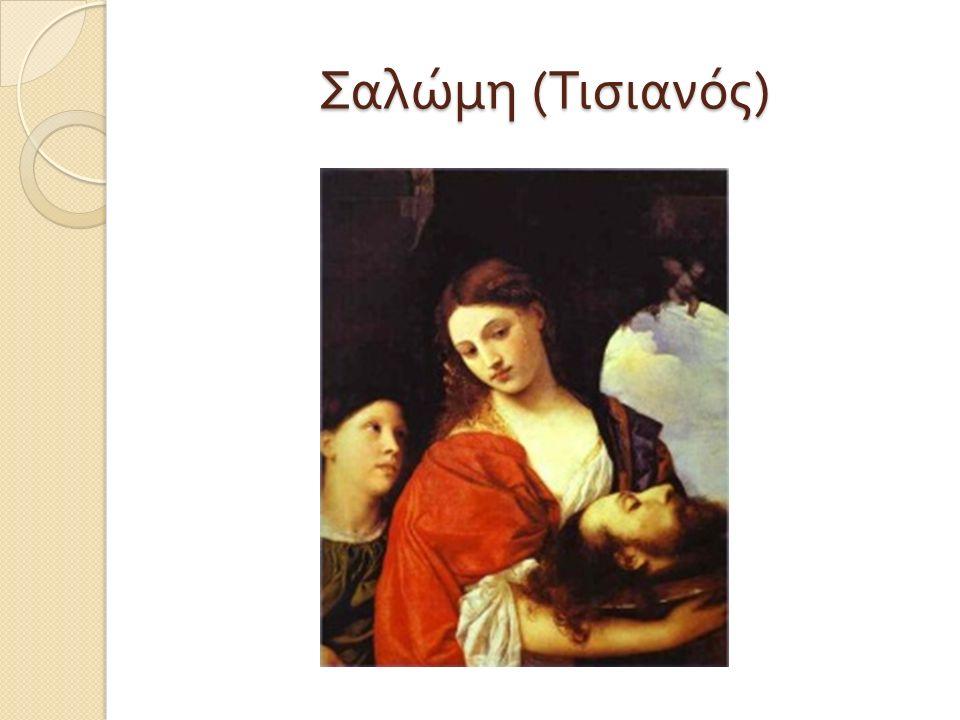 Σαλώμη ( Τισιανός )