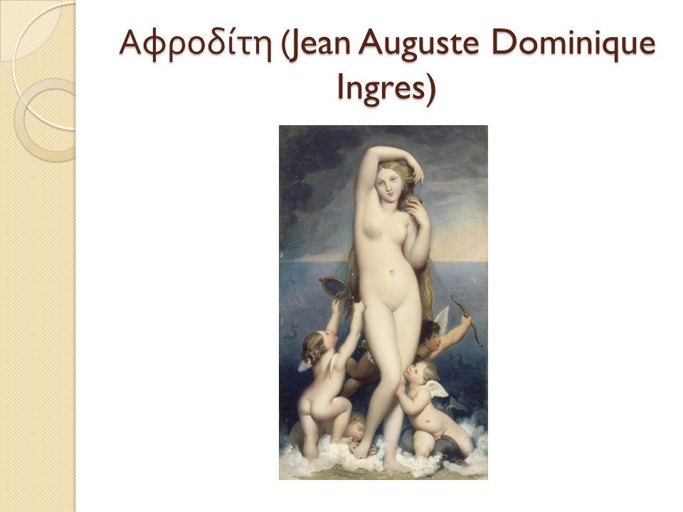 Αφροδίτη (Jean Auguste Dominique Ingres)