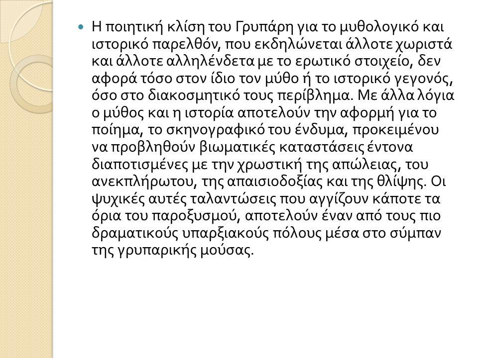 Η ποιητική κλίση του Γρυπάρη για το μυθολογικό και ιστορικό παρελθόν, που εκδηλώνεται άλλοτε χωριστά και άλλοτε αλληλένδετα με το ερωτικό στοιχείο, δε