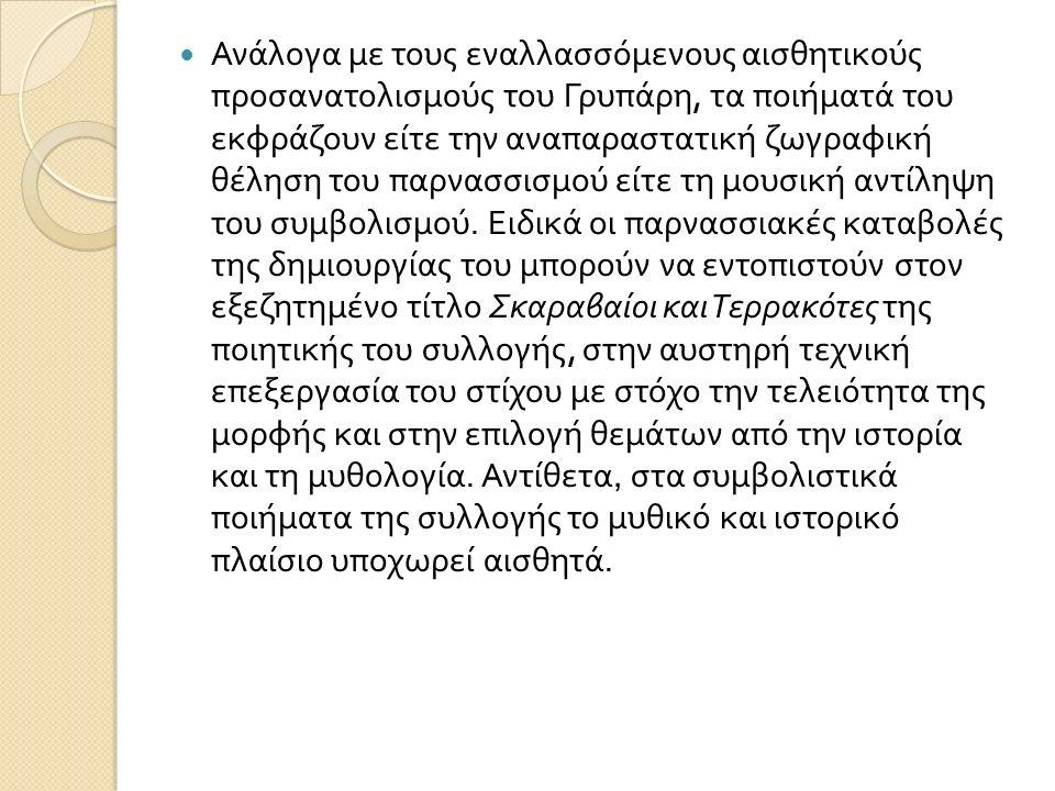Ανάλογα με τους εναλλασσόμενους αισθητικούς προσανατολισμούς του Γρυπάρη, τα ποιήματά του εκφράζουν είτε την αναπαραστατική ζωγραφική θέληση του παρνα