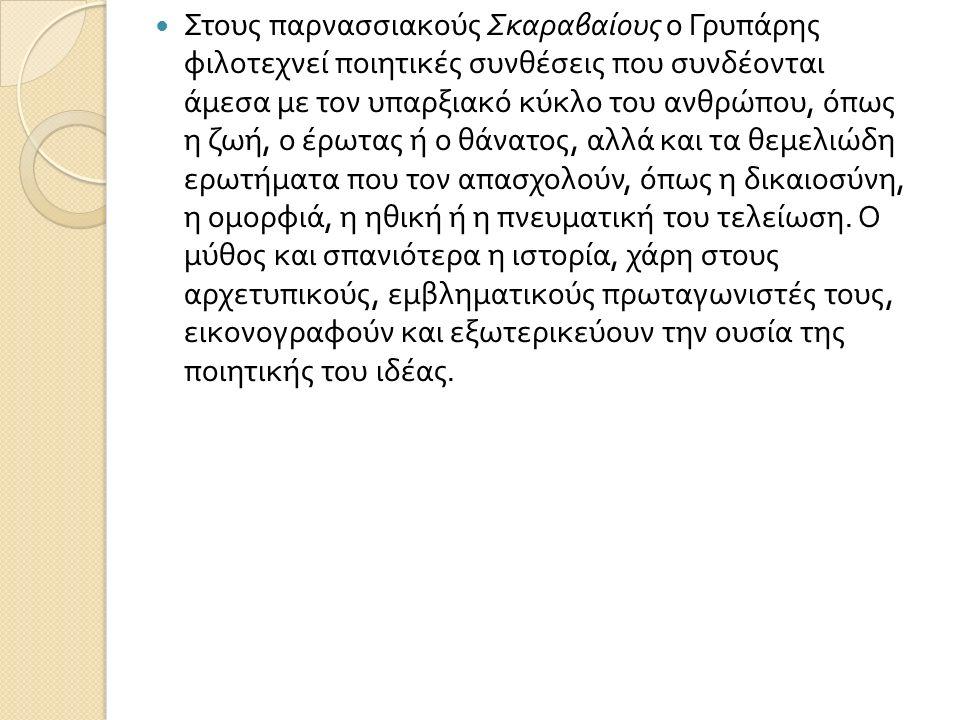 Στην ποίηση του Γρυπάρη απαντούν τα εξής μυθολογικά και ιστορικά πρόσωπα :