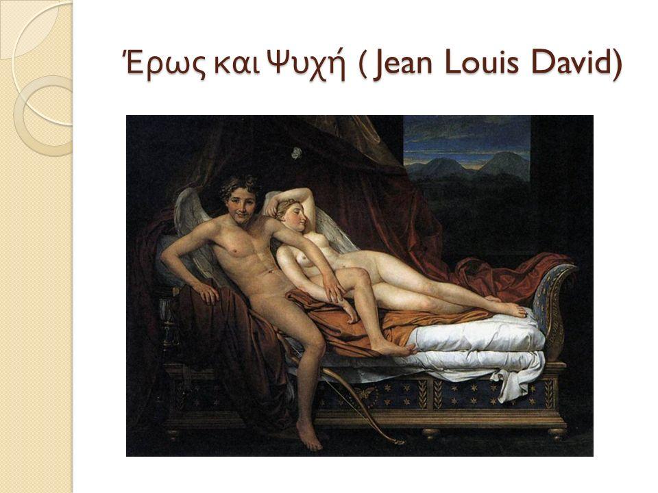 Έρως και Ψυχή ( Jean Louis David)