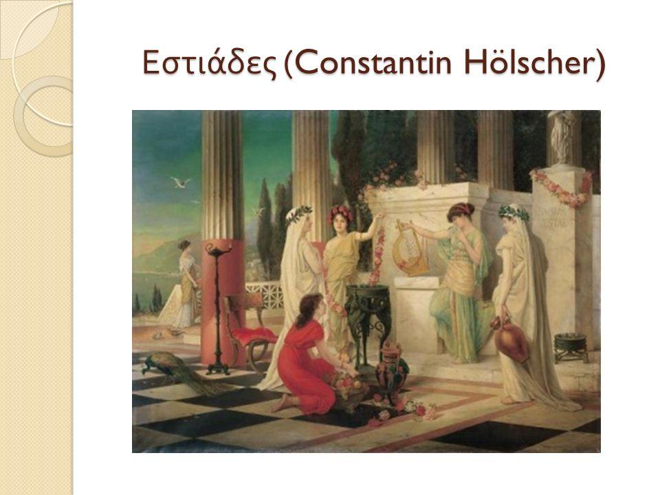 Εστιάδες (Constantin Hölscher)