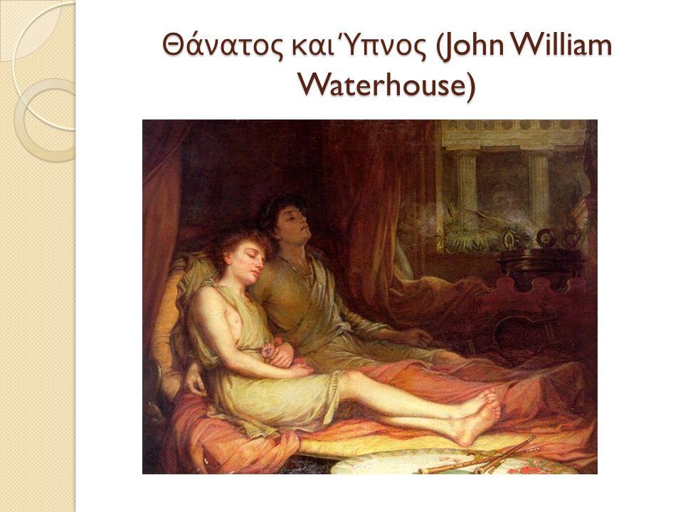 Θάνατος και Ύπνος (John William Waterhouse)