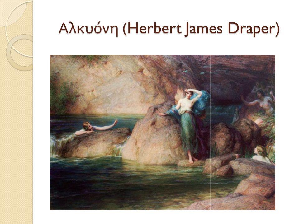 Αλκυόνη (Herbert James Draper)