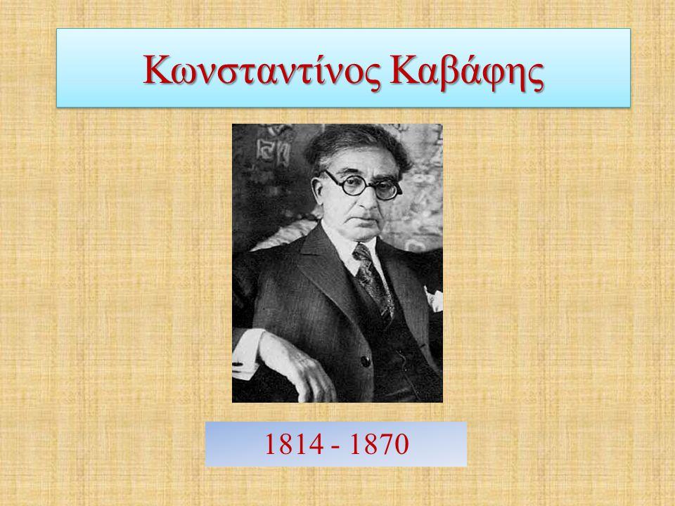 Κωνσταντίνος Καβάφης 1814 - 1870