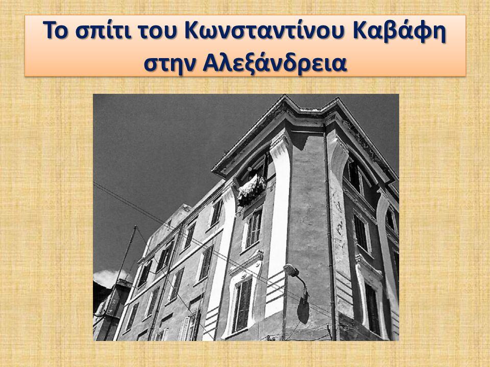 Το σπίτι του Κωνσταντίνου Καβάφη στην Αλεξάνδρεια