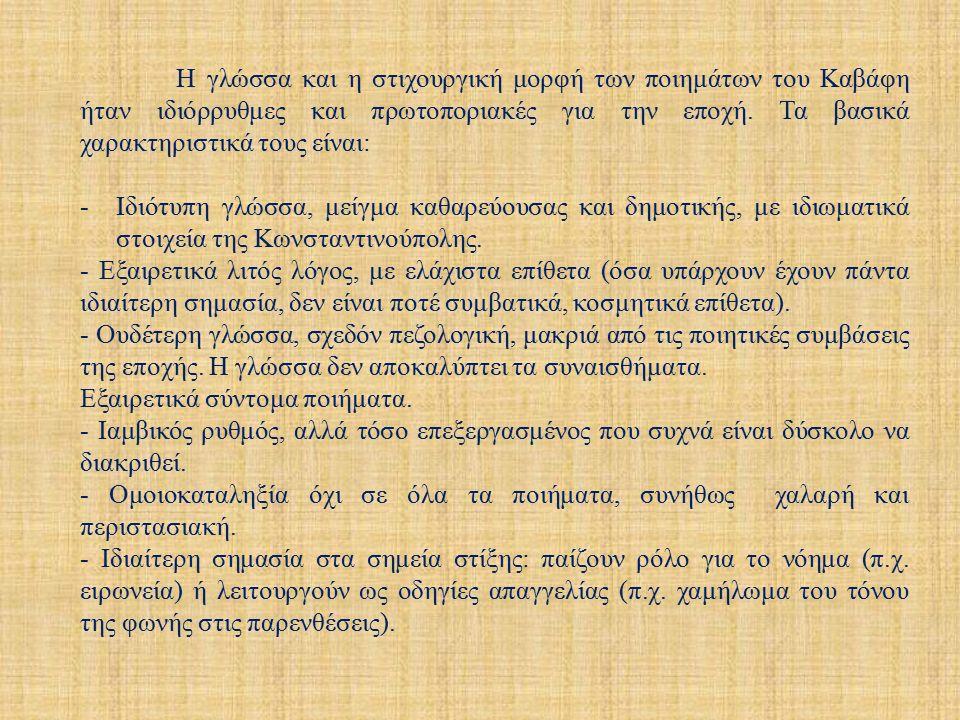 Η γλώσσα και η στιχουργική μορφή των ποιημάτων του Καβάφη ήταν ιδιόρρυθμες και πρωτοποριακές για την εποχή.