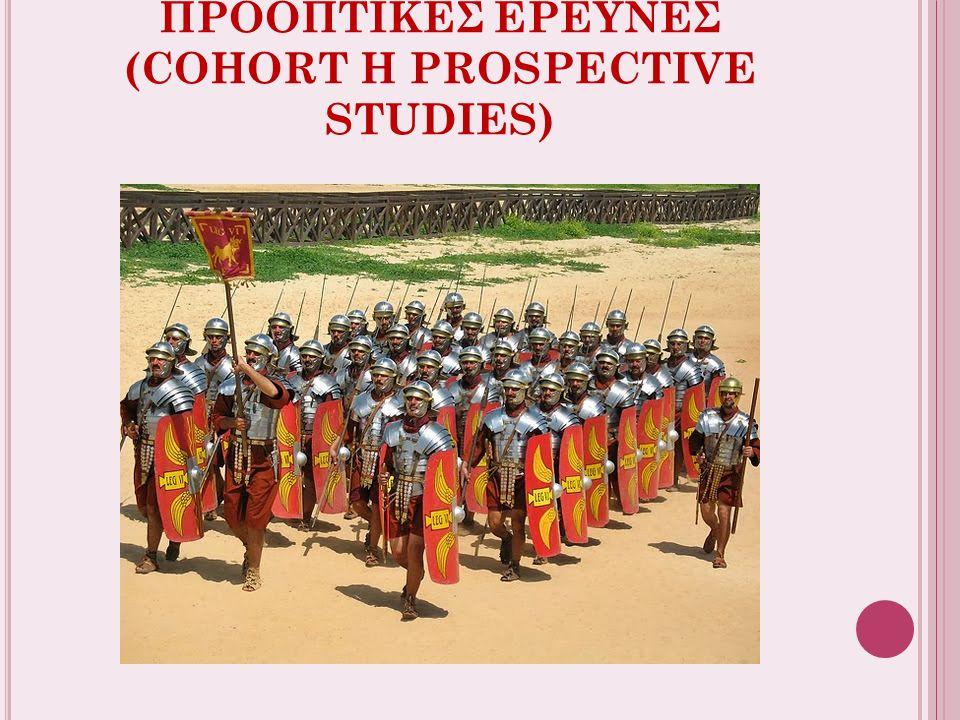 ΠΡΟΟΠΤΙΚΕΣ ΕΡΕΥΝΕΣ (COHORT Η PROSPECTIVE STUDIES)