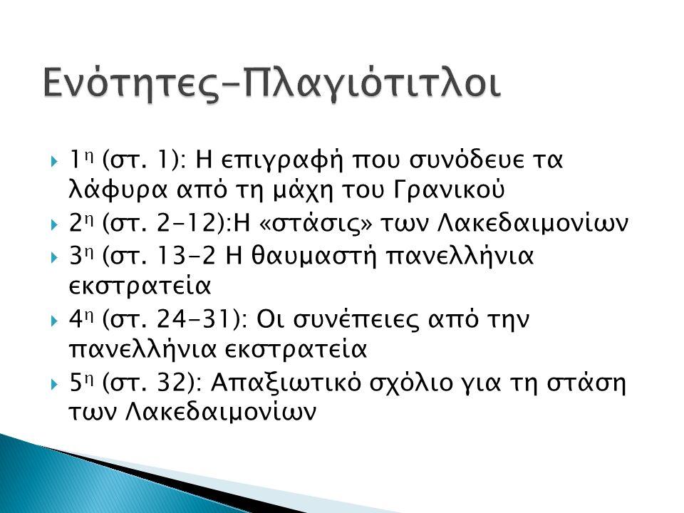  1 η (στ. 1): Η επιγραφή που συνόδευε τα λάφυρα από τη μάχη του Γρανικού  2 η (στ.