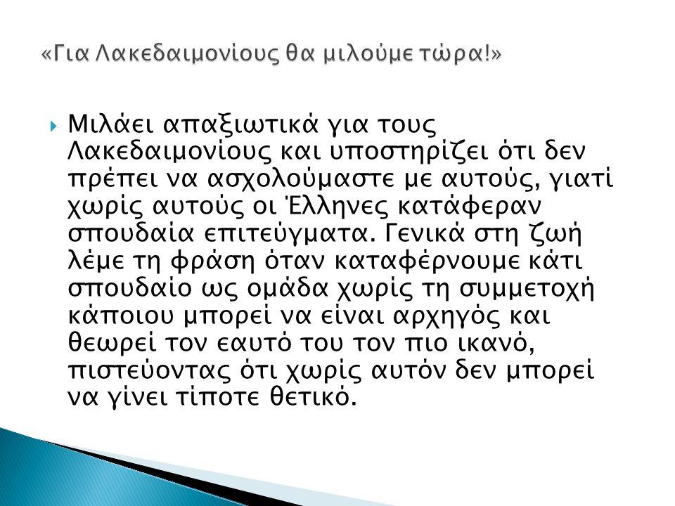  Μιλάει απαξιωτικά για τους Λακεδαιμονίους και υποστηρίζει ότι δεν πρέπει να ασχολούμαστε με αυτούς, γιατί χωρίς αυτούς οι Έλληνες κατάφεραν σπουδαία επιτεύγματα.