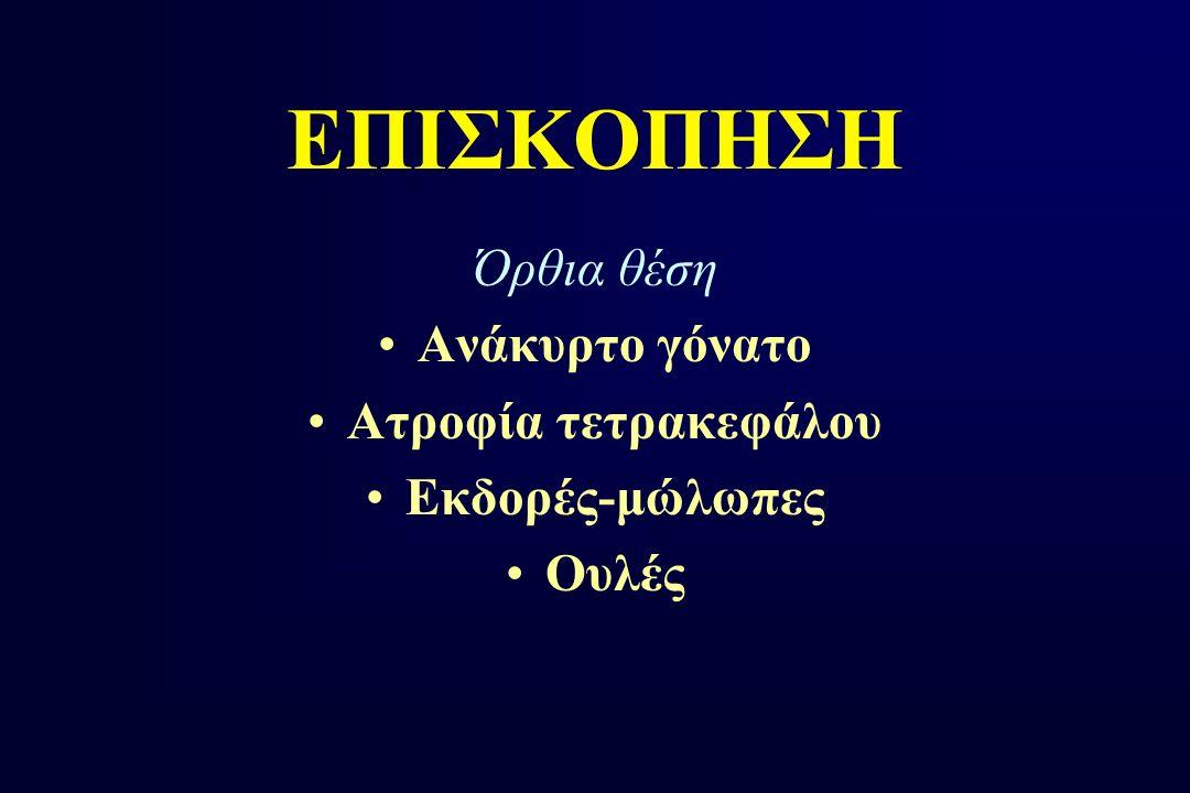 ΕΠΙΣΚΟΠΗΣΗ Όρθια θέση Ανάκυρτο γόνατο Ατροφία τετρακεφάλου Εκδορές-μώλωπες Ουλές