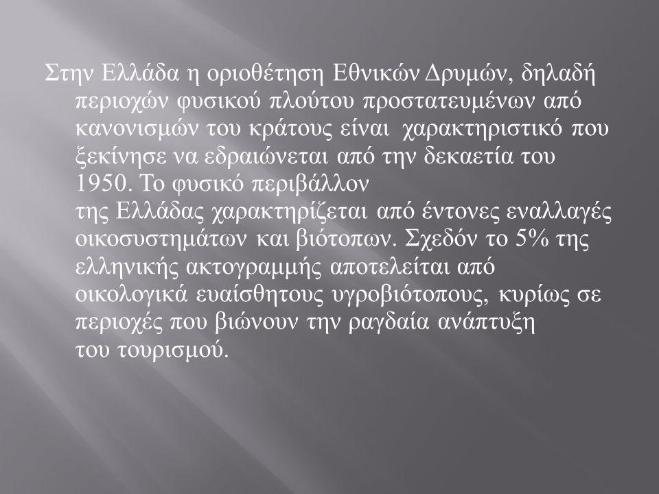 Στην Ελλάδα η οριοθέτηση Εθνικών Δρυμών, δηλαδή περιοχών φυσικού πλούτου προστατευμένων από κανονισμών του κράτους είναι χαρακτηριστικό που ξεκίνησε ν