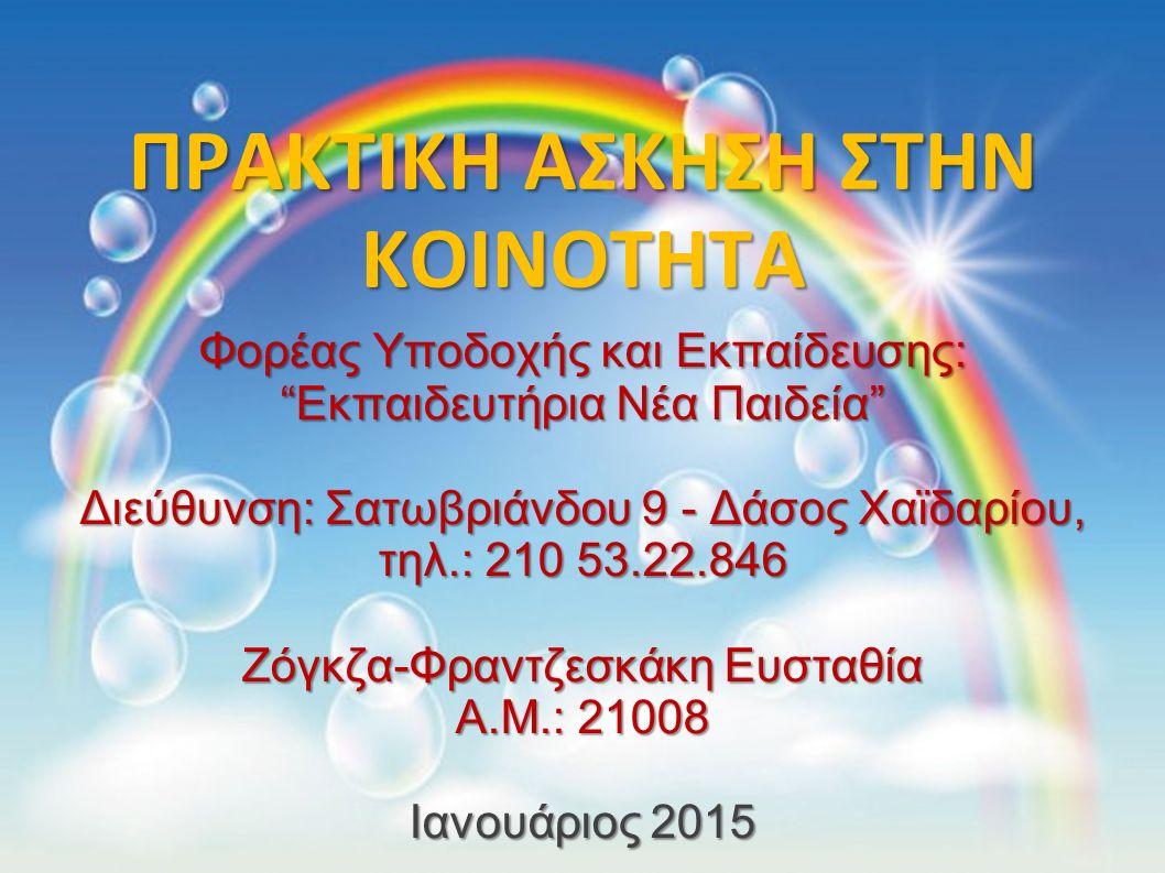 Εκπαιδευτήρια Νέα Παιδεία Το Δημοτικό αποτελέι: Το Δημοτικό αποτελέι: -χώρο, όπου τα παιδιά εισάγονται στη διαδικασία της μάθησης -αναπτύσσουν την αγάπη για το διάβασμα -αποκτούν στέρεο γνωστικό υπόβαθρο Ωράριο λειτουργίας: Ωράριο λειτουργίας: 8:00 – 16:00 Α΄ & Β΄ δημοτικού: Α΄ & Β΄ δημοτικού: αποτελούνται από 3 και 2 τμήματα αντίστοιχα των 20, περίπου, μαθητών το καθένα