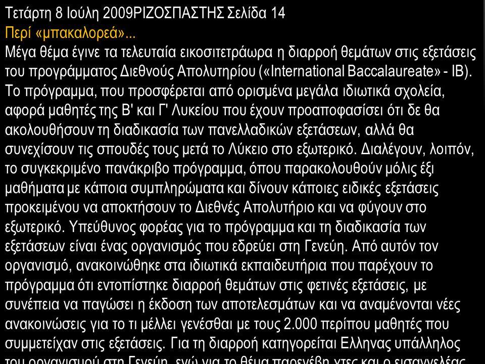 Τετάρτη 8 Ιούλη 2009ΡΙΖΟΣΠΑΣΤΗΣ Σελίδα 14 Περί «μπακαλορεά»... Μέγα θέμα έγινε τα τελευταία εικοσιτετράωρα η διαρροή θεμάτων στις εξετάσεις του προγρά