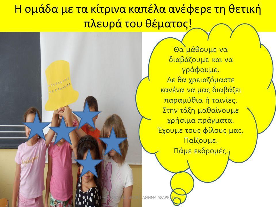 Η ομάδα με τα κίτρινα καπέλα ανέφερε τη θετική πλευρά του θέματος.