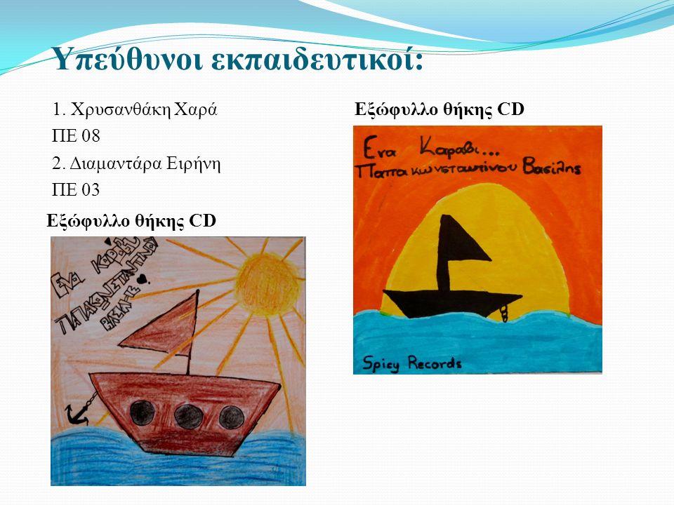 Υπεύθυνοι εκπαιδευτικοί: 1. Χρυσανθάκη Χαρά ΠΕ 08 2. Διαμαντάρα Ειρήνη ΠΕ 03 Εξώφυλλο θήκης CD