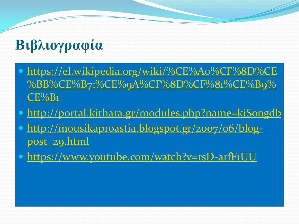 Βιβλιογραφία https://el.wikipedia.org/wiki/%CE%A0%CF%8D%CE %BB%CE%B7:%CE%9A%CF%8D%CF%81%CE%B9% CE%B1 https://el.wikipedia.org/wiki/%CE%A0%CF%8D%CE %BB%CE%B7:%CE%9A%CF%8D%CF%81%CE%B9% CE%B1 http://portal.kithara.gr/modules.php?name=kiSongdb http://mousikaproastia.blogspot.gr/2007/06/blog- post_29.html http://mousikaproastia.blogspot.gr/2007/06/blog- post_29.html https://www.youtube.com/watch?v=rsD-arfF1UU