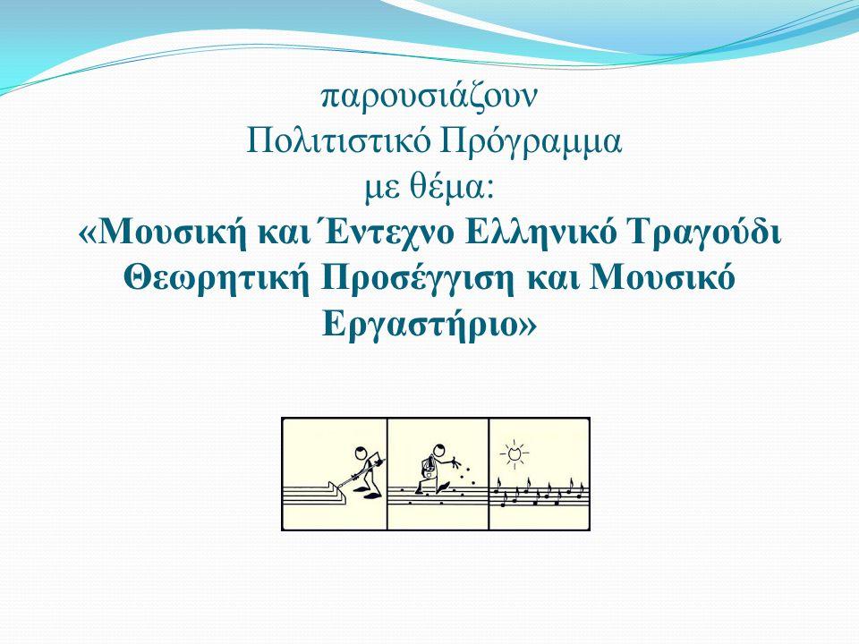 παρουσιάζουν Πολιτιστικό Πρόγραμμα με θέμα: «Μουσική και Έντεχνο Ελληνικό Τραγούδι Θεωρητική Προσέγγιση και Μουσικό Εργαστήριο»