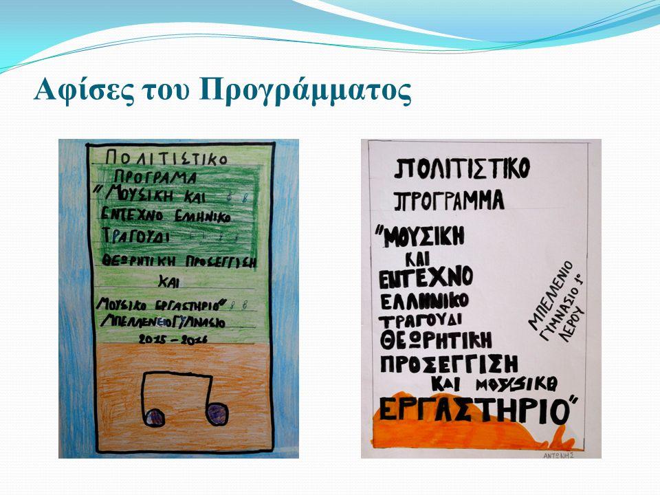 Αφίσες του Προγράμματος
