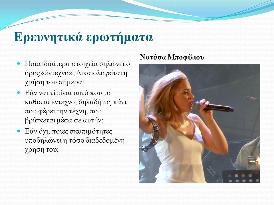 Προτάσεις Από την άλλη, πως θα περιγραφούν τα τραγούδια των σύγχρονων τραγουδοποιών και τραγουδιστών που δεν εντάσσονται ούτε στο ποπ-ροκ αλλά ούτε και στο λαϊκό και ελαφρό – λαϊκό; Σύμφωνα με τον Θάνο Μικρούτσικο, στο cd του με τίτλο «Ποίηση με Μουσική» (ΕΜΙ, 1997): Συννεφόλεξο-Tagxedo