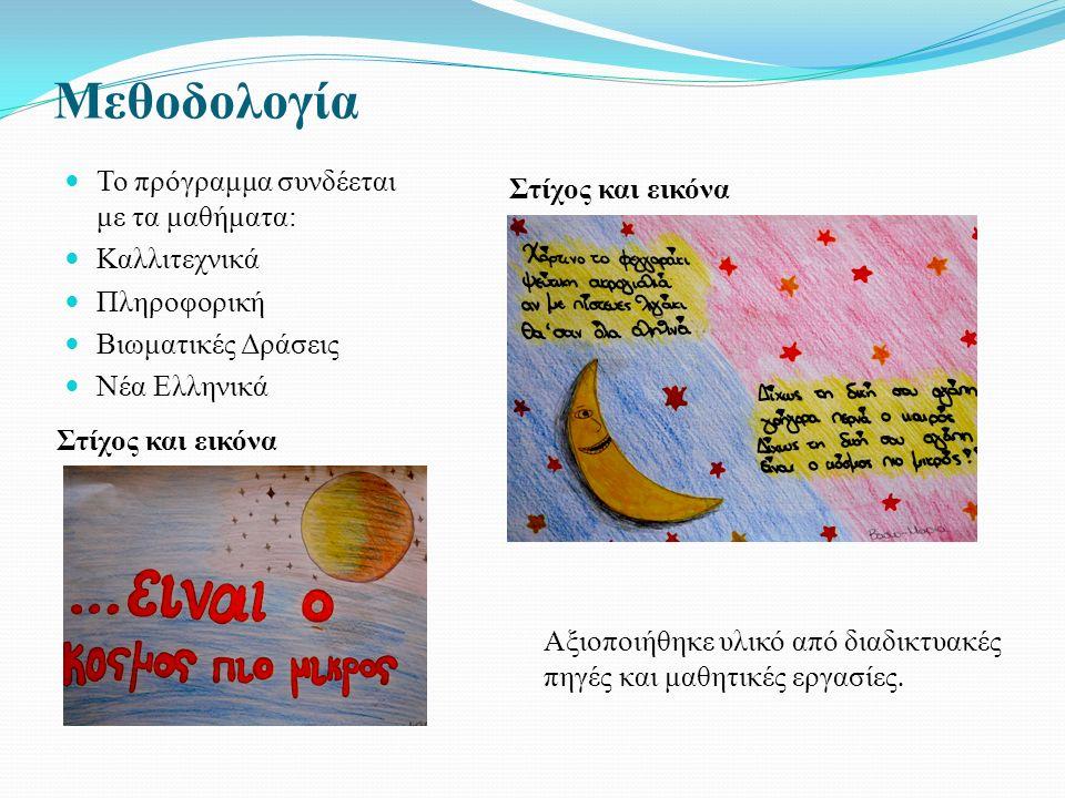 Μεθοδολογία Το πρόγραμμα συνδέεται με τα μαθήματα: Καλλιτεχνικά Πληροφορική Βιωματικές Δράσεις Νέα Ελληνικά Αξιοποιήθηκε υλικό από διαδικτυακές πηγές και μαθητικές εργασίες.