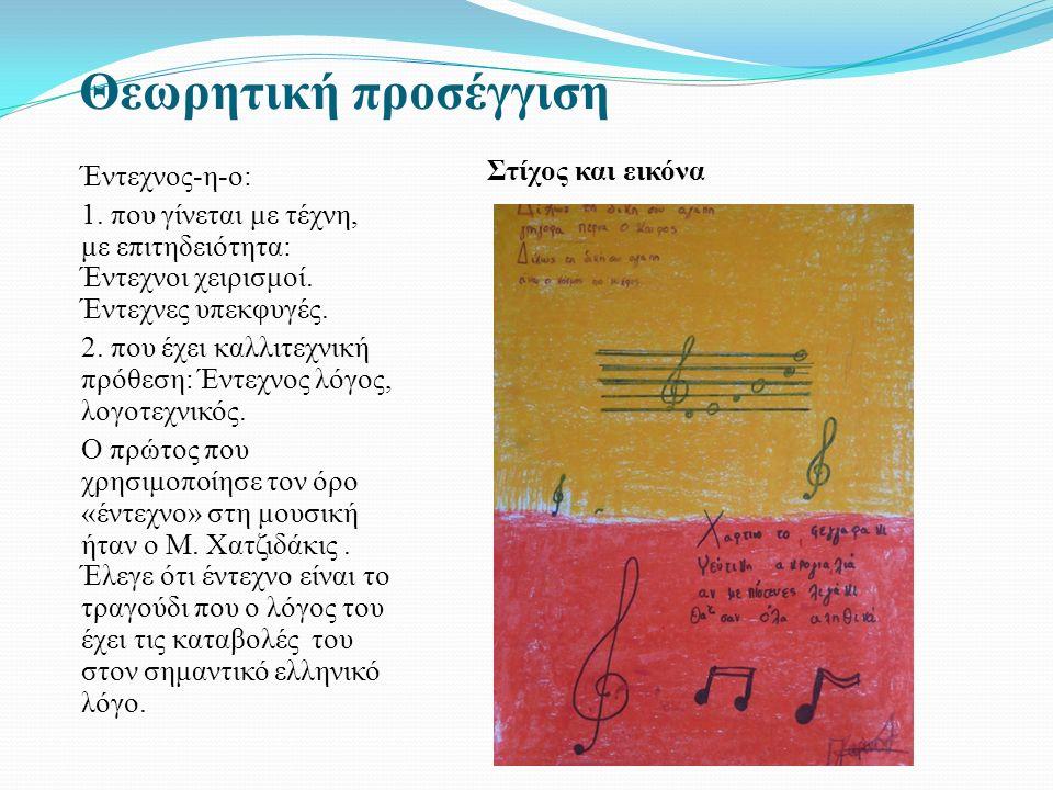 Ορισμός Ως έντεχνο τραγούδι ιστορικά ονομάστηκε εκείνο το σώμα της ελληνικής μουσικής που με αφετηρία τη δεκαετία του '60 συνδύασε σύνθετες φόρμες με τον λόγο Ελλήνων αλλά και ξένων ποιητών.