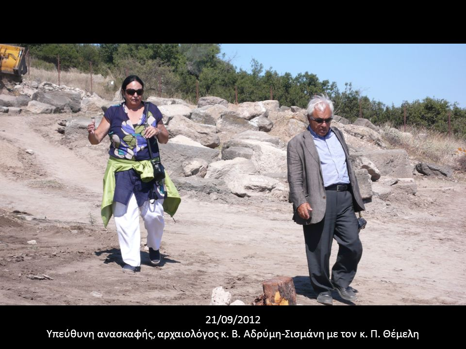 21/09/2012 Υπεύθυνη ανασκαφής, αρχαιολόγος κ. Β. Αδρύμη-Σισμάνη με τον κ. Π. Θέμελη