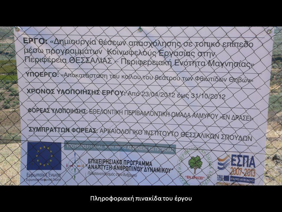 Πληροφοριακή πινακίδα του έργου
