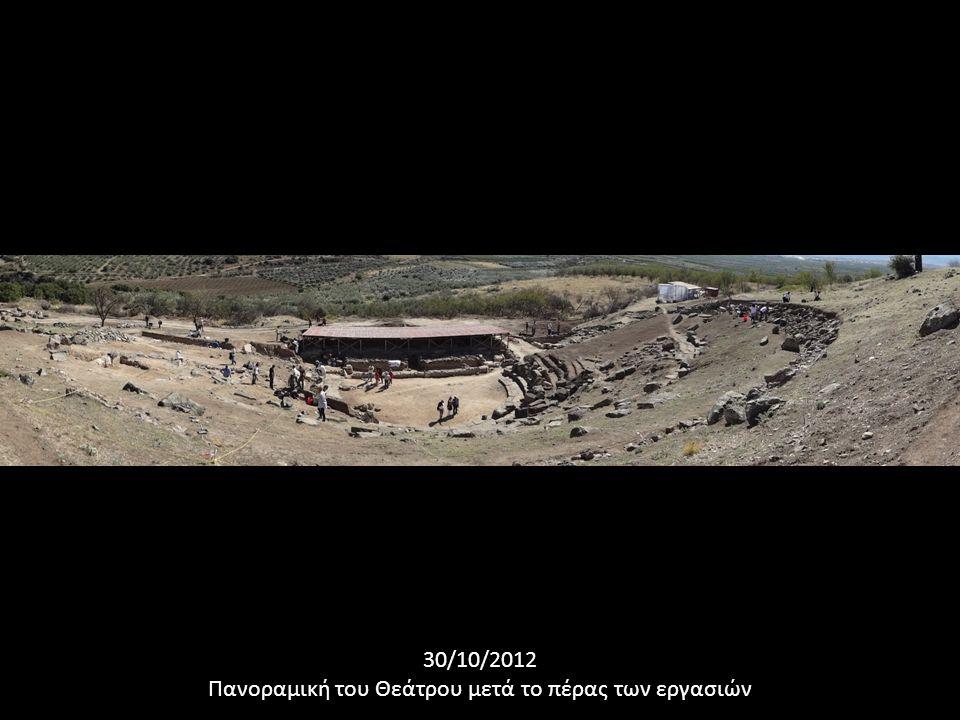 30/10/2012 Πανοραμική του Θεάτρου μετά το πέρας των εργασιών