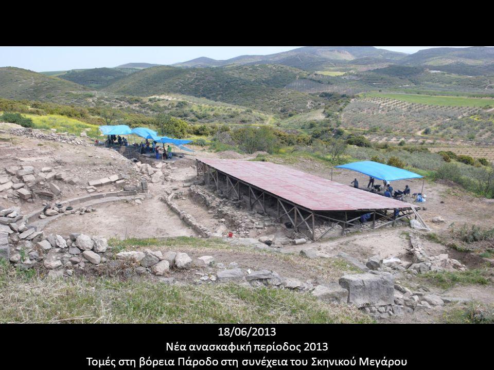 18/06/2013 Νέα ανασκαφική περίοδος 2013 Τομές στη βόρεια Πάροδο στη συνέχεια του Σκηνικού Μεγάρου