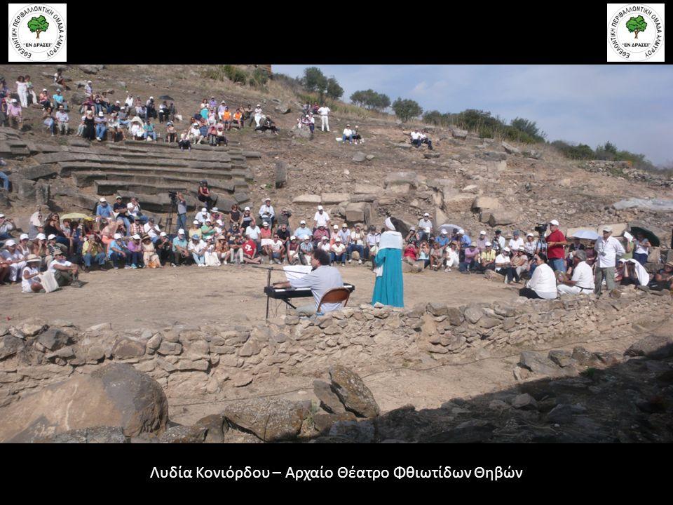Λυδία Κονιόρδου – Αρχαίο Θέατρο Φθιωτίδων Θηβών