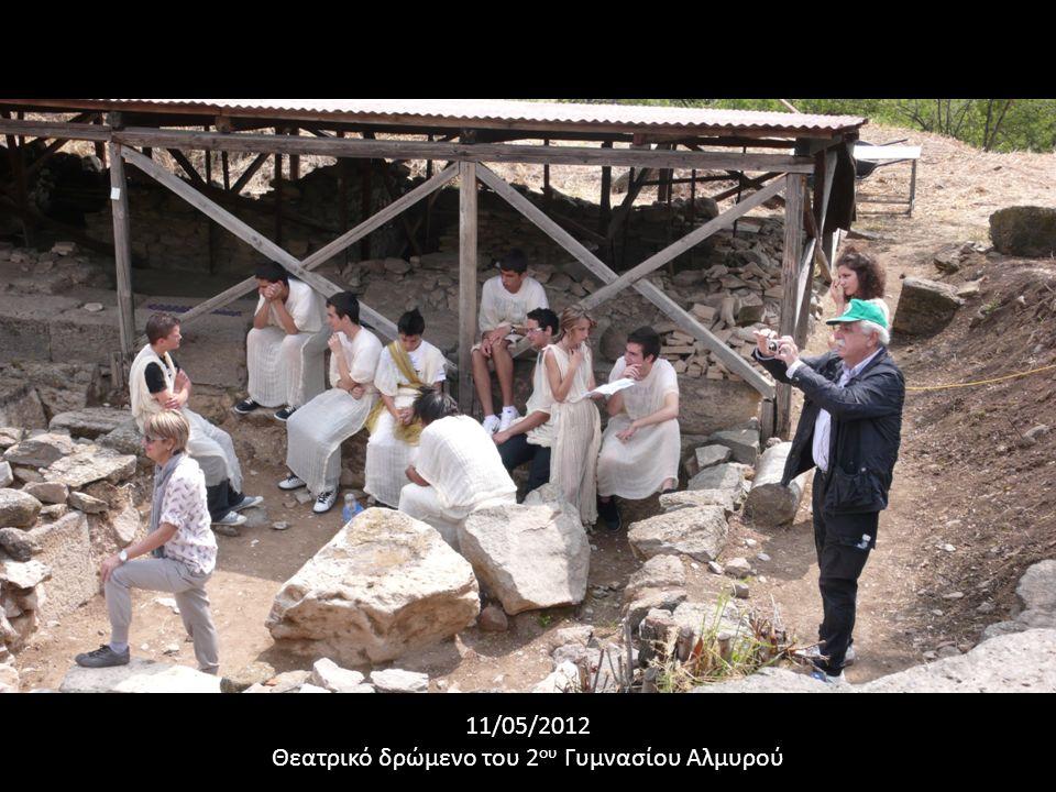 11/05/2012 Θεατρικό δρώμενο του 2 ου Γυμνασίου Αλμυρού