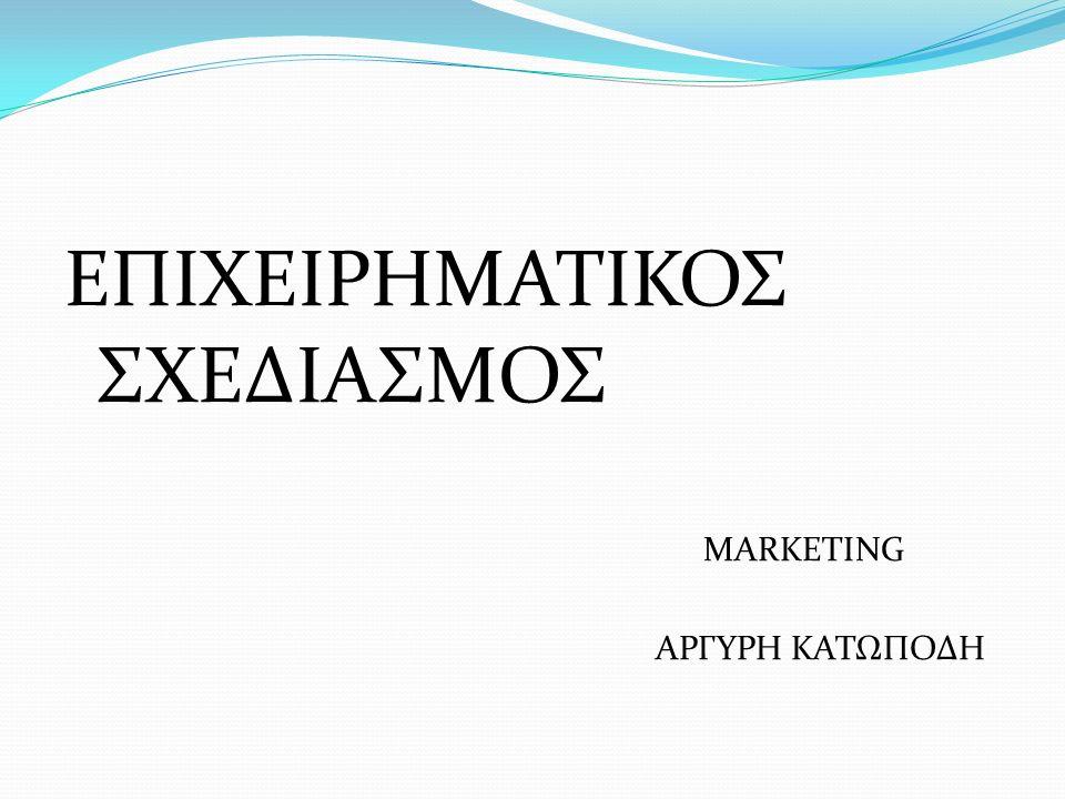 Στάδια της Έρευνας Αγοράς  Στάδιο 1: Ορισμός του προβλήματος, οι εναλλακτικές αποφάσεις και οι στόχοι της έρευνας  Στάδιο 2: Κατάστρωση του σχεδίου της έρευνας  Στάδιο 3: Η συλλογή πληροφοριών  Στάδιο 4: Ανάλυση των πληροφοριών  Στάδιο 5: Παρουσίαση των ευρημάτων  Στάδιο 6: Η λήψη της απόφασης