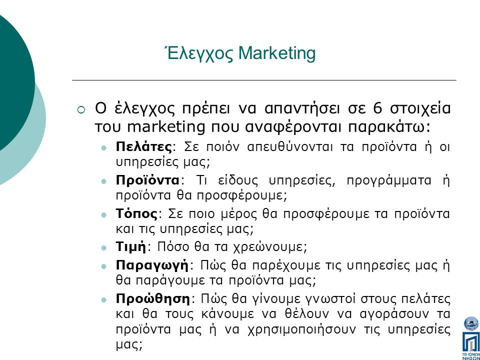 Marketing και Πωλήσεις  Η δημιουργία μιας επιτυχημένης στρατηγικής μάρκετινγκ, η αναζήτηση ευκαιριών για την πώληση προϊόντων και υπηρεσιών καθώς η αποτελεσματικότερη επαφή με τους τρέχοντες και τους μελλοντικούς πελάτες είναι μια απαιτητική εργασία.