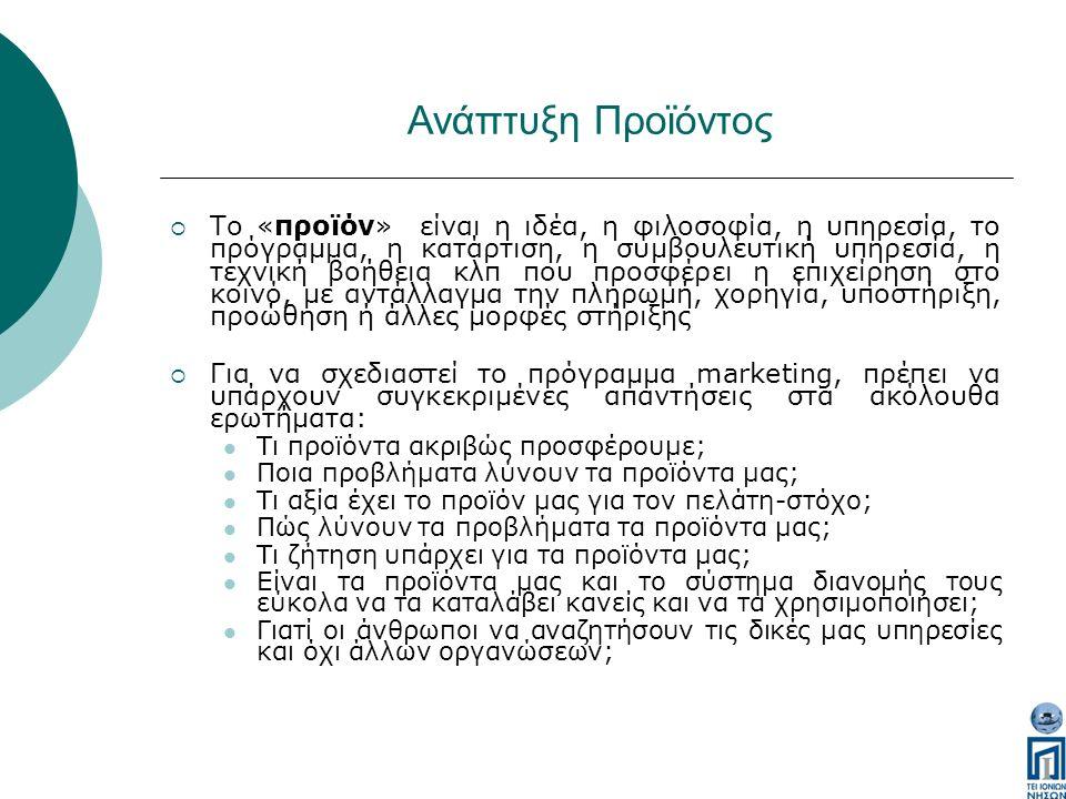 Βιβλιογραφία  Κώστας Τζωρτζάκης-Αλεξία Τζωρτζάκη, «Αρχές Μάρκετινγκ- Η Ελληνική προσέγγιση», Εκδόσεις Rosili, 2002  Ptyxiakh:http://nefeli.lib.teicrete.gr/browse/sdo/tour/2007/K aklamanou/attached-document/2007Kaklamanou.pdfhttp://nefeli.lib.teicrete.gr/browse/sdo/tour/2007/K aklamanou/attached-document/2007Kaklamanou.pdf  Denk, Shreve, Richards, King L.Smith, Q.Smith, άρθρο απότηνιστοσελίδαdisabled.gr:http://www.disabled.gr/lib/?p=2 9081http://www.disabled.gr/lib/?p=2 9081  Γεώργιος Ι.