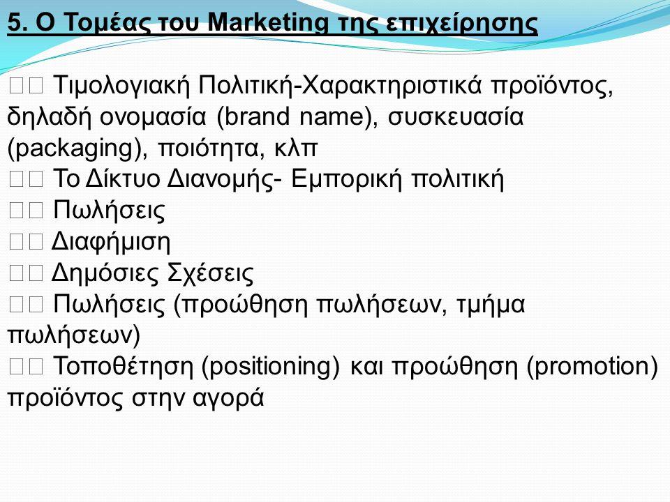 5. Ο Τομέας του Marketing της επιχείρησης Τιμολογιακή Πολιτική-Χαρακτηριστικά προϊόντος, δηλαδή ονομασία (brand name), συσκευασία (packaging), ποιότητ