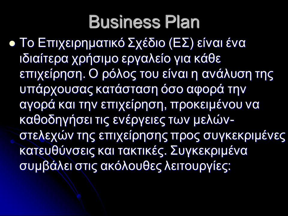 Business Plan Το Επιχειρηματικό Σχέδιο (ΕΣ) είναι ένα ιδιαίτερα χρήσιμο εργαλείο για κάθε επιχείρηση.
