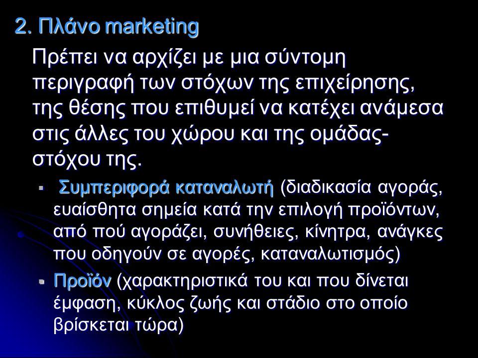 2. Πλάνο marketing Πρέπει να αρχίζει με μια σύντομη περιγραφή των στόχων της επιχείρησης, της θέσης που επιθυμεί να κατέχει ανάμεσα στις άλλες του χώρ