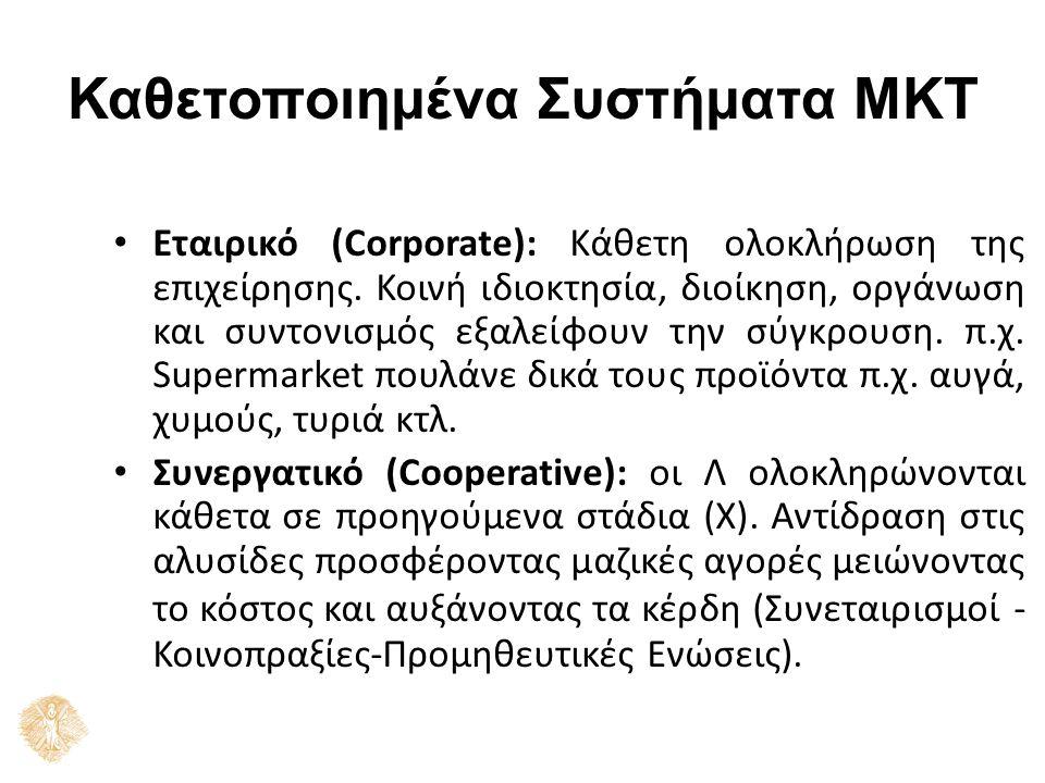 Καθετοποιημένα Συστήματα ΜΚΤ Εταιρικό (Corporate): Κάθετη ολοκλήρωση της επιχείρησης. Κοινή ιδιοκτησία, διοίκηση, οργάνωση και συντονισμός εξαλείφουν