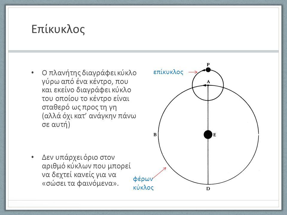 Ο πλανήτης διαγράφει κύκλο γύρω από ένα κέντρο, που και εκείνο διαγράφει κύκλο του οποίου το κέντρο είναι σταθερό ως προς τη γη (αλλά όχι κατ' ανάγκην πάνω σε αυτή) Δεν υπάρχει όριο στον αριθμό κύκλων που μπορεί να δεχτεί κανείς για να «σώσει τα φαινόμενα».