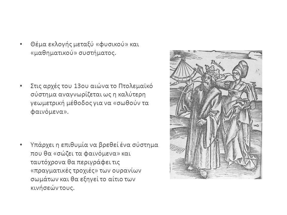 Θέμα εκλογής μεταξύ «φυσικού» και «μαθηματικού» συστήματος. Στις αρχές του 13ου αιώνα το Πτολεμαϊκό σύστημα αναγνωρίζεται ως η καλύτερη γεωμετρική μέθ