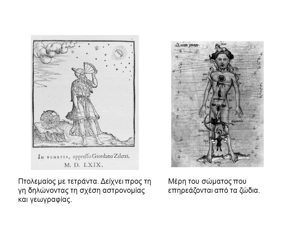 Πτολεμαίος με τετράντα. Δείχνει προς τη γη δηλώνοντας τη σχέση αστρονομίας και γεωγραφίας.