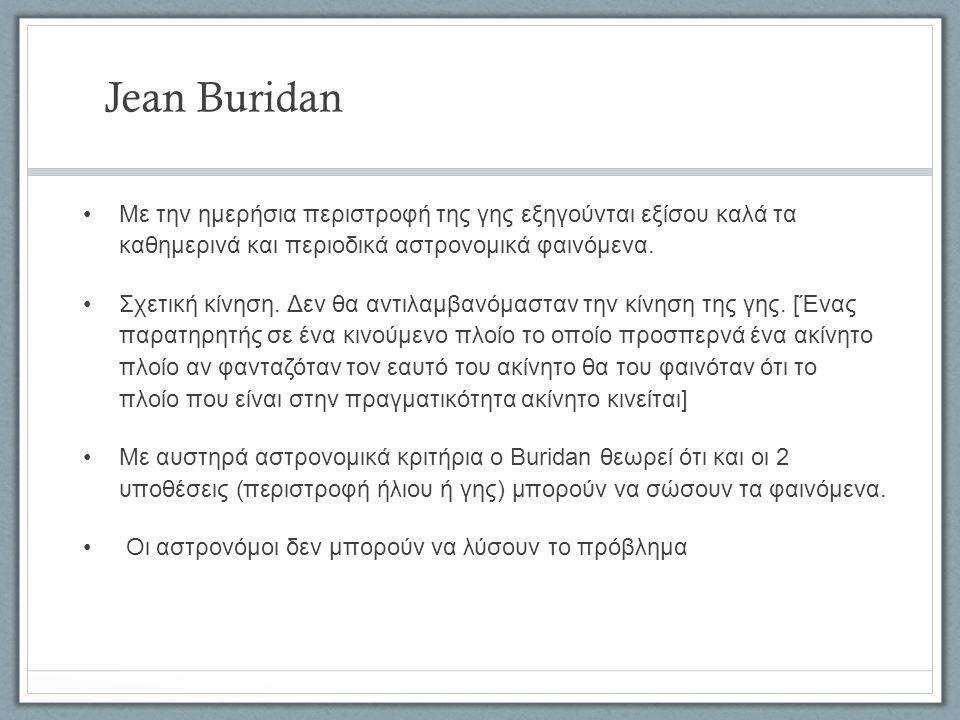 Jean Buridan Με την ημερήσια περιστροφή της γης εξηγούνται εξίσου καλά τα καθημερινά και περιοδικά αστρονομικά φαινόμενα. Σχετική κίνηση. Δεν θα αντιλ