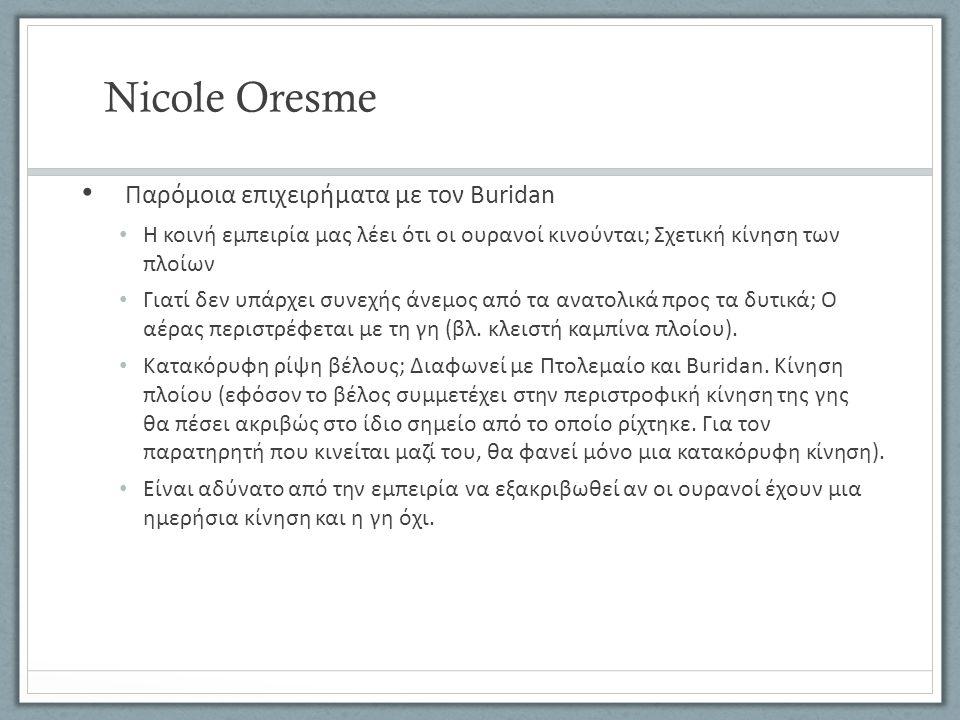 Nicole Oresme Παρόμοια επιχειρήματα με τον Buridan Η κοινή εμπειρία μας λέει ότι οι ουρανοί κινούνται; Σχετική κίνηση των πλοίων Γιατί δεν υπάρχει συν