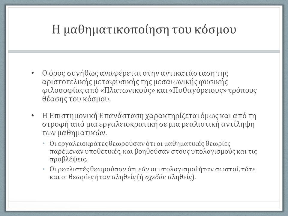 Επιχειρήματα υπέρ της ημερήσιας αξονικής περιστροφής είχαν προταθεί από την Αρχαιότητα (Ηρακλείδης από τον Πόντο 4ος αι.