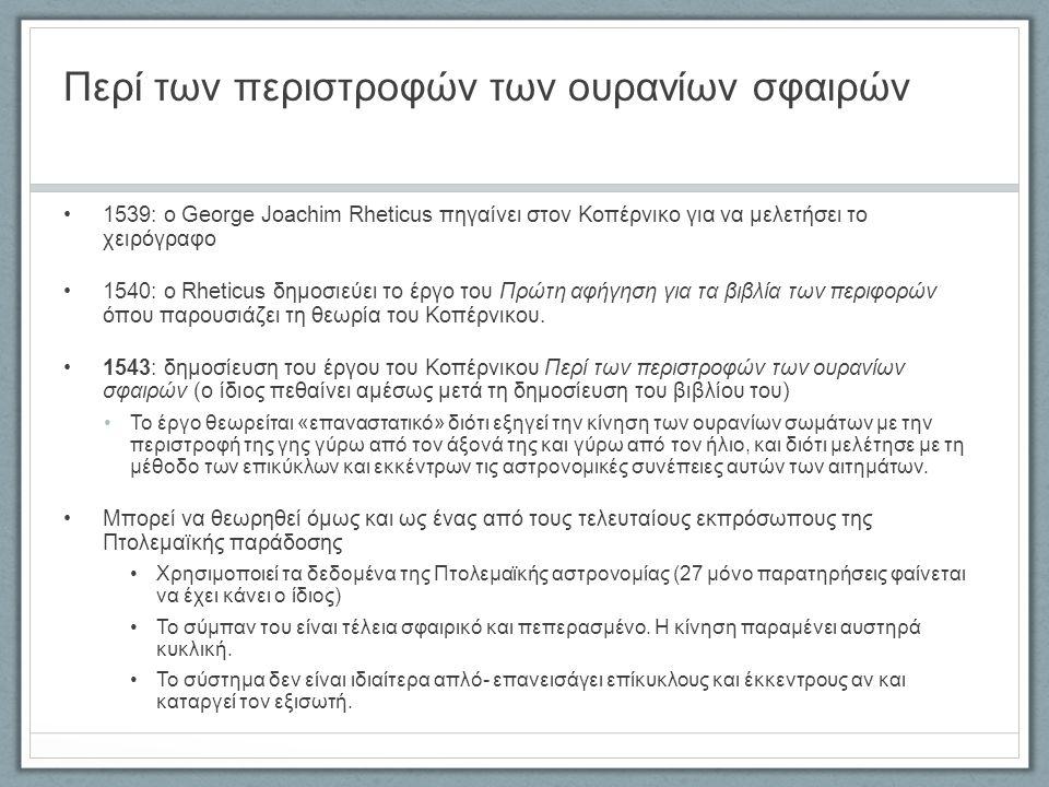 Περί των περιστροφών των ουρανίων σφαιρών 1539: ο George Joachim Rheticus πηγαίνει στον Κοπέρνικο για να μελετήσει το χειρόγραφο 1540: ο Rheticus δημοσιεύει το έργο του Πρώτη αφήγηση για τα βιβλία των περιφορών όπου παρουσιάζει τη θεωρία του Κοπέρνικου.