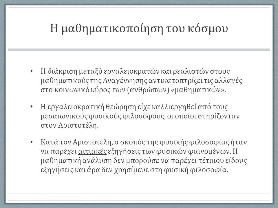 Η μαθηματικοποίηση του κόσμου Η διάκριση μεταξύ εργαλειοκρατών και ρεαλιστών στους μαθηματικούς της Αναγέννησης αντικατοπτρίζει τις αλλαγές στο κοινωνικό κύρος των (ανθρώπων) «μαθηματικών».