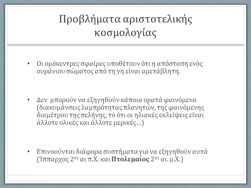Η αστρονομία της Αναγέννησης βασίζεται στο έργο των αρχαίων: Αριστοτελικό σύστημα ομόκεντρων σφαιρών (βασισμένο στο έργο του Καλίππου και του Ευδόξου_ δεν εξηγεί την μεταβαλλόμενη λαμπρότητα των ουράνιων σωμάτων) Αστρονομικό σύστημα Πτολεμαίου (βασισμένο στο έργο του Ίππαρχου και του Απολλώνιου από την Πέργαμο_ λεπτομερές και μαθηματικό σύστημα το οποίο προέβλεπε τις κινήσεις των ουρανών με αρκετή ακρίβεια) Εναλλακτικά συστήματα αστρονομικής σκέψης κατά την αρχαιότητα (πχ.