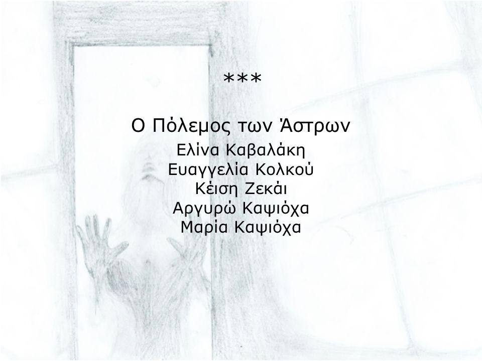 *** O Πόλεμος των Άστρων Ελίνα Καβαλάκη Ευαγγελία Κολκού Κέιση Ζεκάι Αργυρώ Καψιόχα Μαρία Καψιόχα